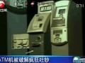 ATM机疯狂吐钱被吓坏取钱女
