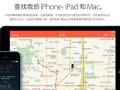 iOS 7高危漏洞:无需密码可禁用查找iPhone