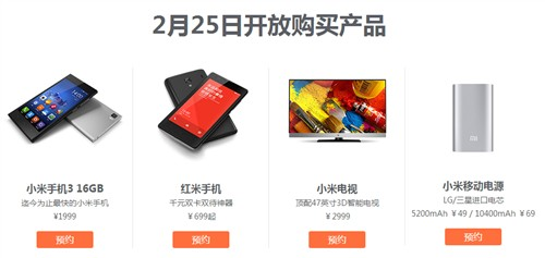 电信版小米3开启预约 25日全线开放购买